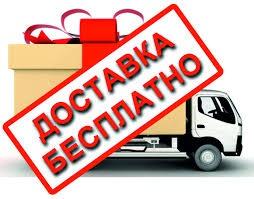 скидка на доставку 100% бесплатная доставка заказов с 1 по 7 марта