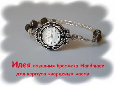 Корпус кварцевых чаов Отличная возможность воплотить интересные идеи по созданию ремешка или браслета Handmade к таким часам.