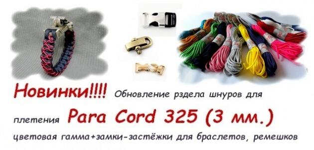 Шнуры Para Cord 325 и застежки на плетёные браслеты