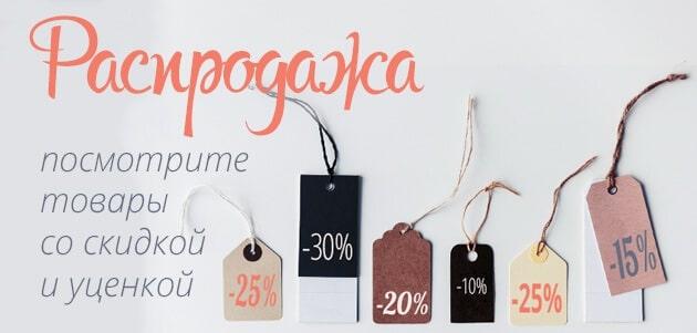 Распродажи, скидки, уценки в интернет магазине Лавка Мастеров